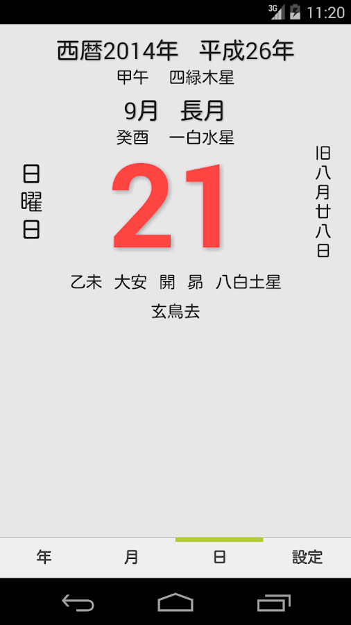 TadanoCalendar- screenshot