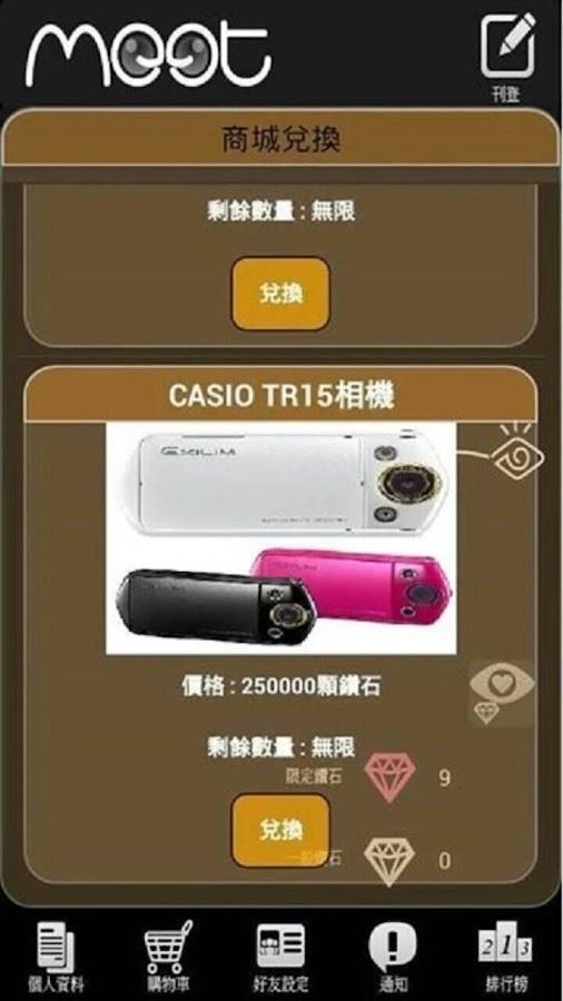 Meet~免費交友視訊,拿3C、LV包包等大獎! - screenshot