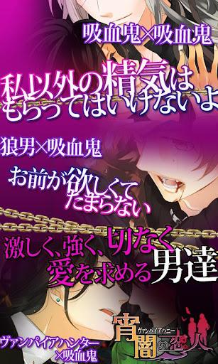 宵闇の恋人ヴァンパイアハニー【BL恋愛ボーイズラブゲーム】