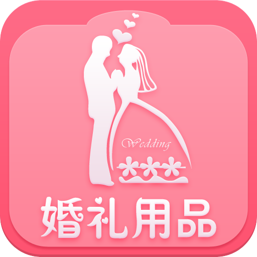 山东婚礼用品平台 生活 App LOGO-APP試玩