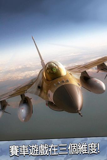 飛機 空戰 襲擊 免費 - 3D 飛行遊戲