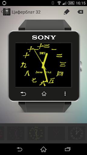 Japan Yellow clock widget