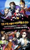 Screenshot of 무협영웅전 for Kakao
