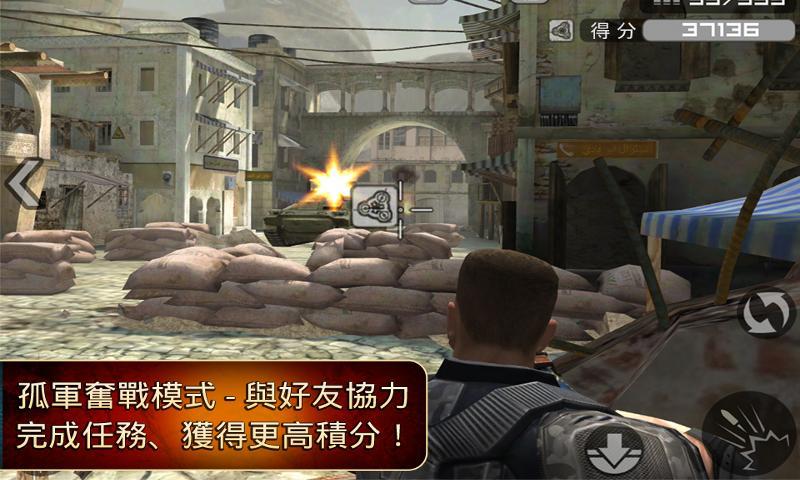 火線指令- screenshot