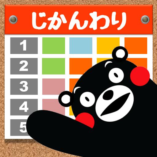 かんたん時間割 feat.くまモン LOGO-APP點子