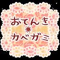 おてんきカベガミ logo