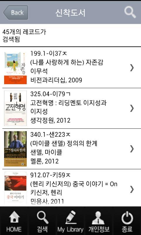 영동대학교 도서관 - screenshot