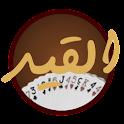 القيد logo