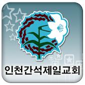인천간석제일교회