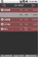 Screenshot of 和けい簿