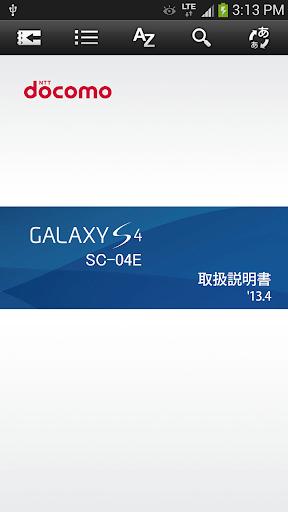 SC-04E 取扱説明書