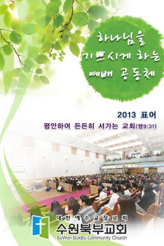 수원북부교회