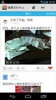 Screenshot of 糗事百科无码注册版