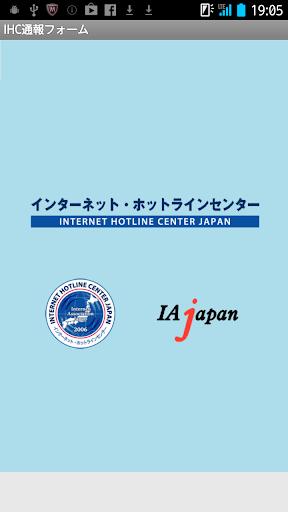 IHC通報フォーム
