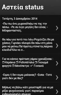 Αστεία Status- screenshot thumbnail