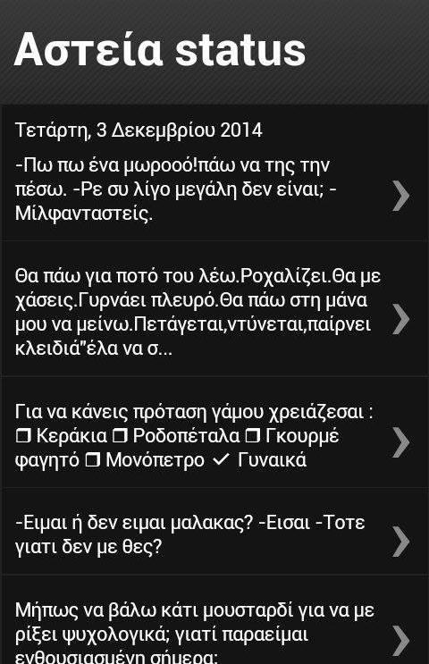 Αστεία Status- screenshot