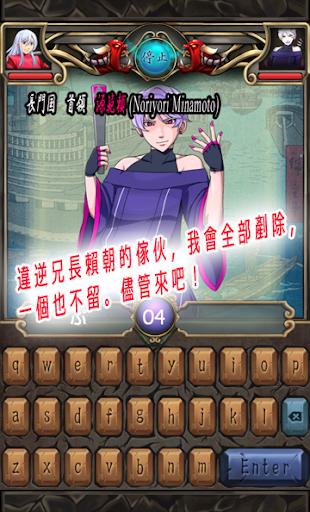 華月 -KAGETSU- 源平妖魔之亂|玩教育App免費|玩APPs
