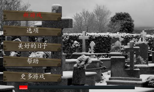 益智坟场II