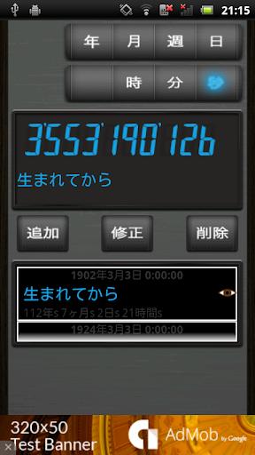 記念日からの経過日数がすぐに分かる!:あの日から…あの日まで
