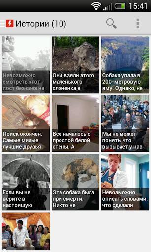 Интересные истории - Нашумело