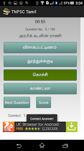 TNPSC Tamil- screenshot thumbnail