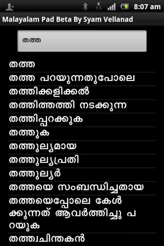 Malayalam  English Dictionary - screenshot