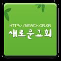 새로운교회 icon