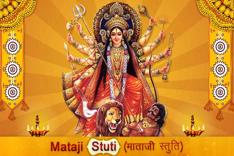 Mataji Stuti - screenshot