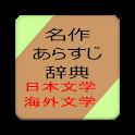 名作あらすじ辞典 日本文学・海外文学 logo