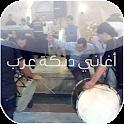 أغاني دبكة العرب vol.1 logo
