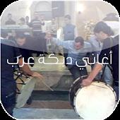 أغاني دبكة العرب vol.1