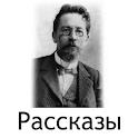 Лучшие рассказы Чехова logo