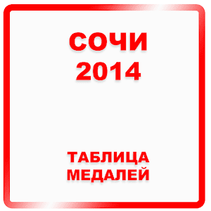 Сочи 2014 - таблица медалей - Google Play App Ranking and App Store Stats