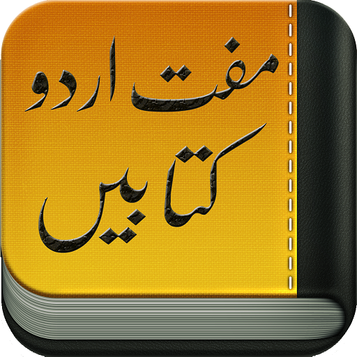 In pdf books urdu