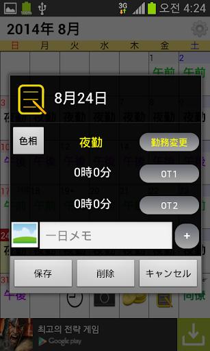 玩免費生活APP|下載勤務カレンダー(Shift Work Calendar) app不用錢|硬是要APP