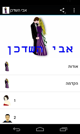 אבי השדכן 2.50 screenshot 1395469
