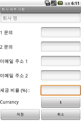 송장 PDF 프로
