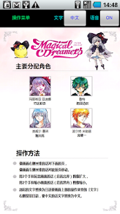 Magical Dreamers(Chinese ver)- screenshot thumbnail