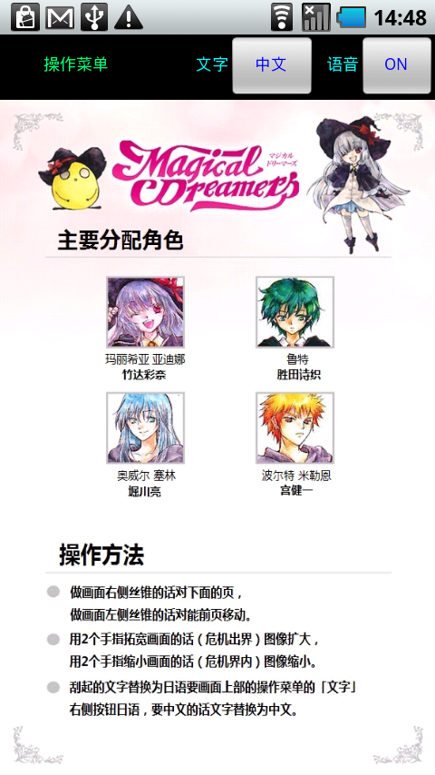 Magical Dreamers(Chinese ver)- screenshot
