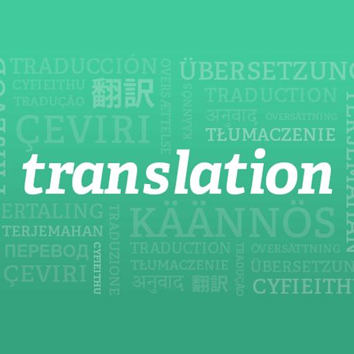 すべての言語翻訳 工具 App LOGO-硬是要APP