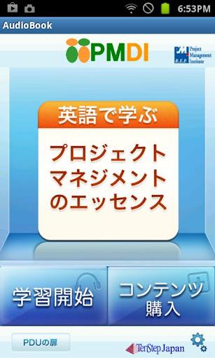 英語と日本語で学ぶプロジェクトマネジメントのエッセンス