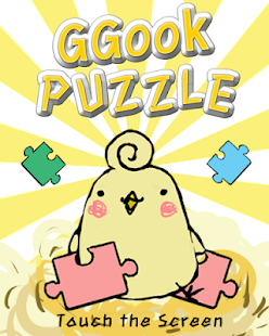 GGOOK Puzzle Lite - screenshot thumbnail