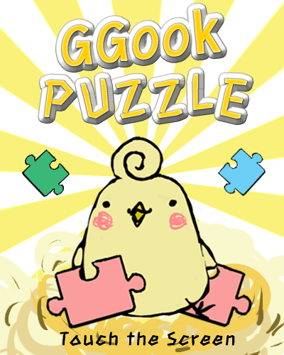 GGOOK Puzzle Lite- screenshot