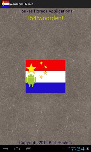 Nederlands-Chinees-Mandarijns