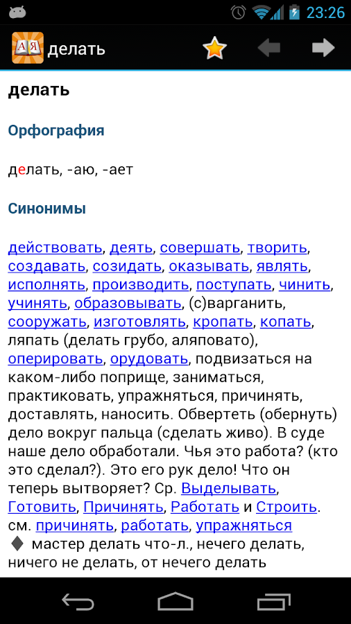 Formation Under Russian Grammar The 108