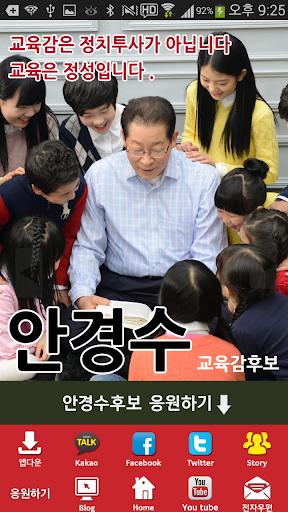 안경수 인천시교육감 후보