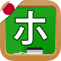 Japanese Katakana Handwriting icon