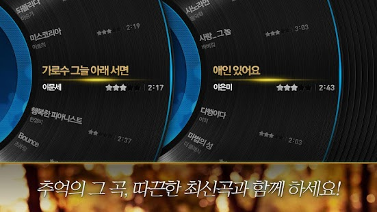 행복한 피아니스트 for Kakao- screenshot thumbnail
