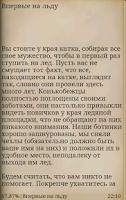 Screenshot of На коньках