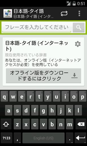 日本語-タイ語辞書